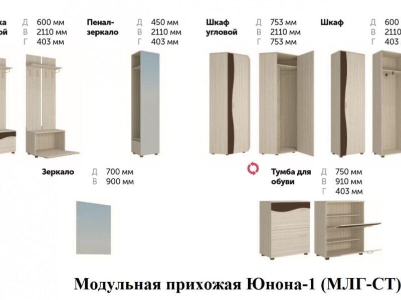goods-1008611-yunona-1-mlg-st-moduli